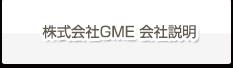 株式会社GME 会社説明