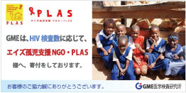 NGO PLAS