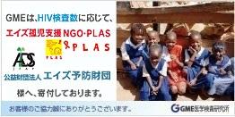 社会貢献エイズ孤児支援