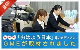 「おはよう日本」等のメディアにGMEが取材されました